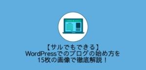 【サルでもできる】WordPressでのブログの始め方を15枚の画像で徹底解説!