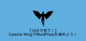【10分で完了!】ConoHa WingでWordPressを始める手順