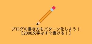 ブログの書き方をパターン化しよう!【2000文字はすぐ書ける!】