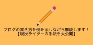 ブログの書き方を例を示しながら解説します!【現役ライターの手法を大公開】