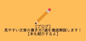 【ブログ】見やすい文章の書き方7選を徹底解説します!【本も紹介するよ】